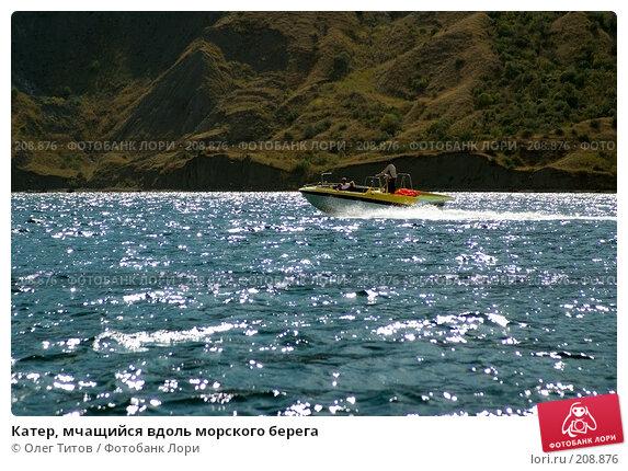 Катер, мчащийся вдоль морского берега, фото № 208876, снято 11 сентября 2006 г. (c) Олег Титов / Фотобанк Лори