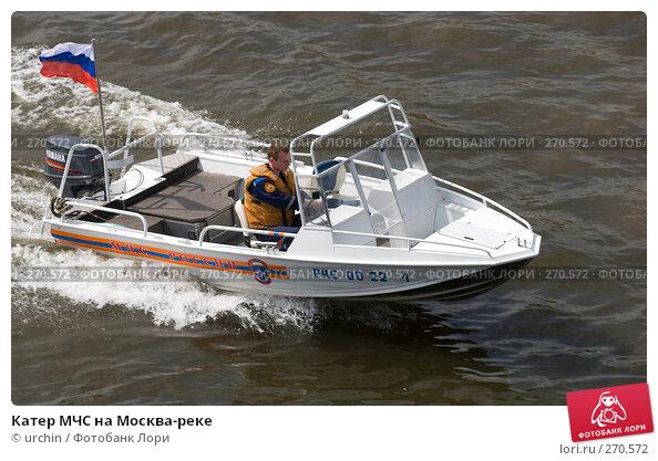 Катер МЧС на Москва-реке, фото № 270572, снято 1 мая 2008 г. (c) urchin / Фотобанк Лори