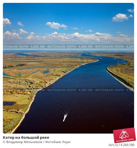 Катер на большой реке, фото № 4269180, снято 15 сентября 2011 г. (c) Владимир Мельников / Фотобанк Лори