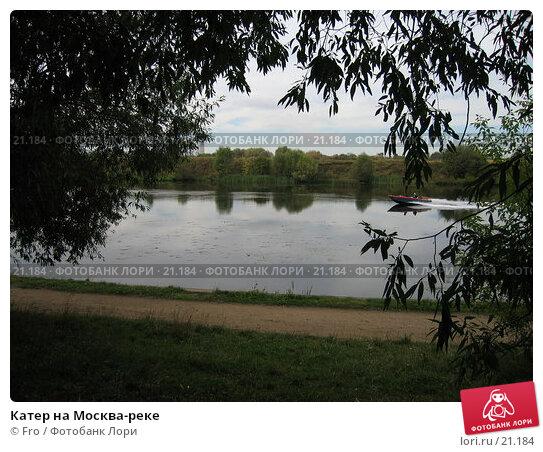 Катер на Москва-реке, фото № 21184, снято 18 сентября 2005 г. (c) Fro / Фотобанк Лори