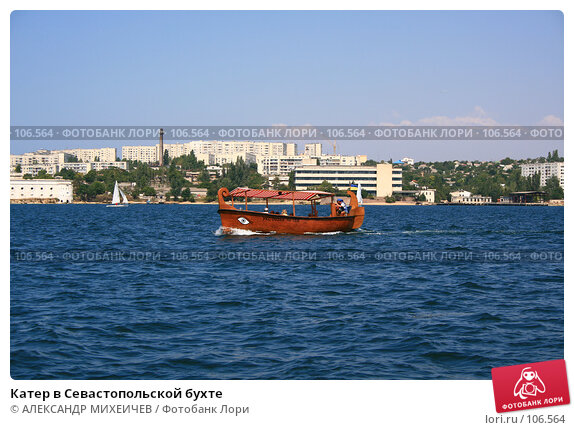 Катер в Севастопольской бухте, фото № 106564, снято 18 августа 2007 г. (c) АЛЕКСАНДР МИХЕИЧЕВ / Фотобанк Лори