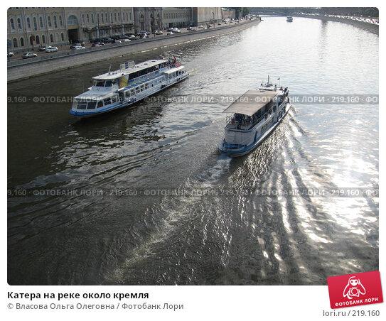 Катера на реке около кремля, фото № 219160, снято 30 июля 2007 г. (c) Власова Ольга Олеговна / Фотобанк Лори