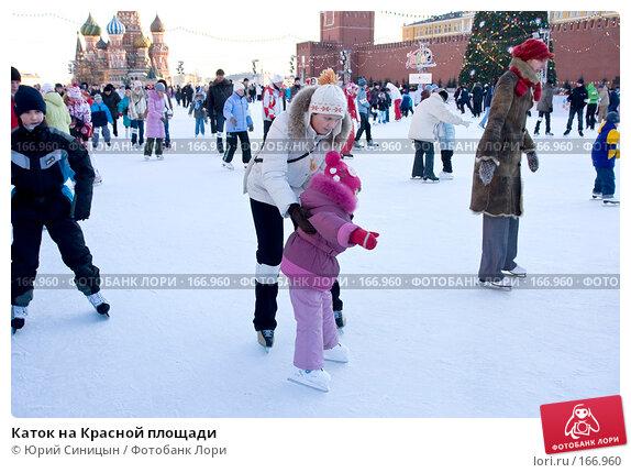 Каток на Красной площади, фото № 166960, снято 3 января 2008 г. (c) Юрий Синицын / Фотобанк Лори