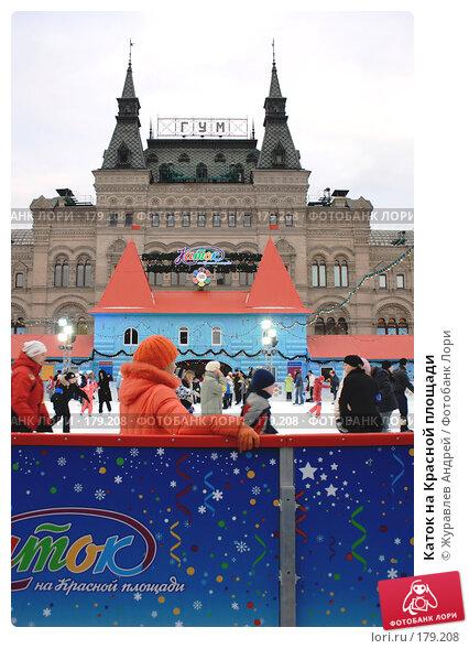 Купить «Каток на Красной площади», эксклюзивное фото № 179208, снято 13 января 2008 г. (c) Журавлев Андрей / Фотобанк Лори