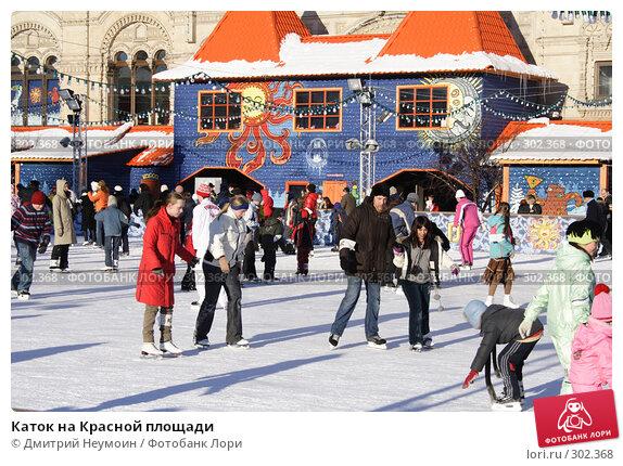 Каток на Красной площади, эксклюзивное фото № 302368, снято 11 февраля 2007 г. (c) Дмитрий Неумоин / Фотобанк Лори