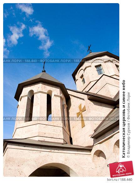 Купить «Католическая церковь и синее небо», фото № 188440, снято 20 августа 2007 г. (c) Владимир Сурков / Фотобанк Лори