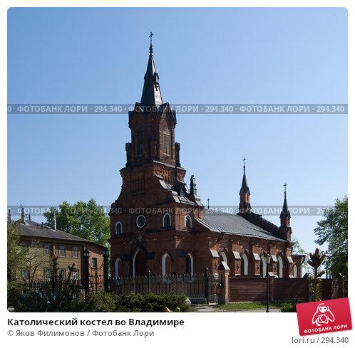 Католический костел во Владимире, фото № 294340, снято 4 мая 2008 г. (c) Яков Филимонов / Фотобанк Лори