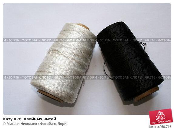 Купить «Катушки швейных нитей», фото № 60716, снято 10 июля 2007 г. (c) Михаил Николаев / Фотобанк Лори