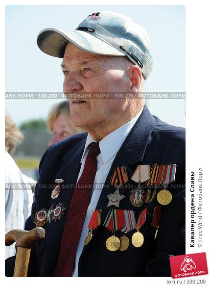 Кавалер ордена Славы, эксклюзивное фото № 330200, снято 22 июня 2008 г. (c) Free Wind / Фотобанк Лори