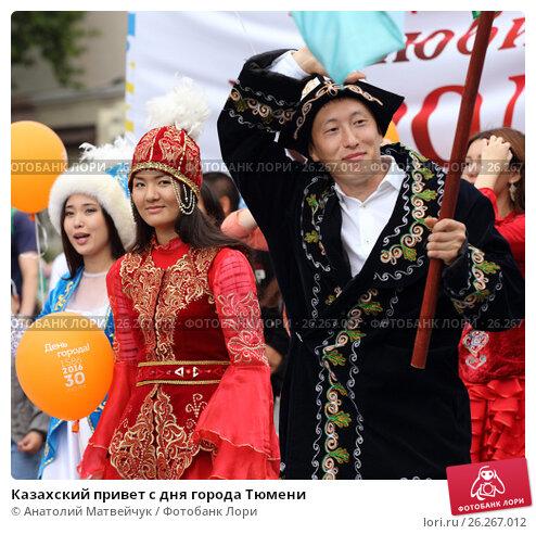 Купить «Казахский привет с дня города Тюмени», эксклюзивное фото № 26267012, снято 30 июля 2016 г. (c) Анатолий Матвейчук / Фотобанк Лори
