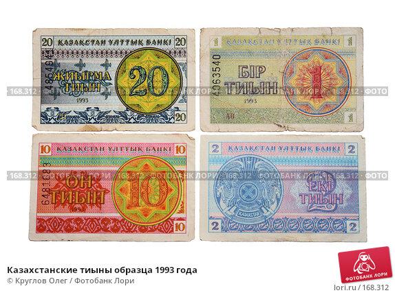 Казахстанские тиыны образца 1993 года, фото № 168312, снято 6 января 2008 г. (c) Круглов Олег / Фотобанк Лори