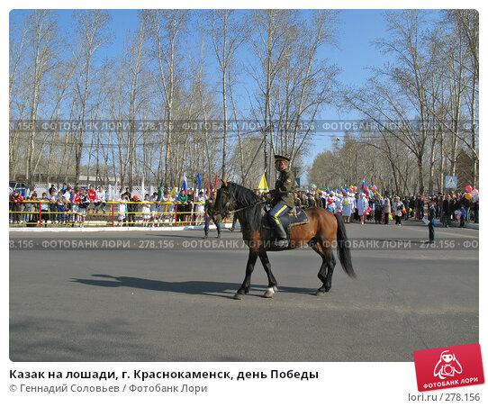 Казак на лошади, г. Краснокаменск, день Победы, фото № 278156, снято 9 мая 2008 г. (c) Геннадий Соловьев / Фотобанк Лори