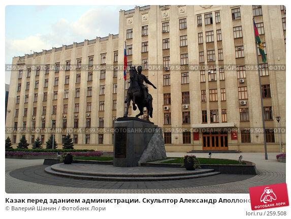 Казак перед зданием администрации, фото № 259508, снято 23 сентября 2007 г. (c) Валерий Шанин / Фотобанк Лори