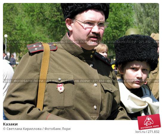 Казаки, фото № 271832, снято 3 мая 2008 г. (c) Светлана Кириллова / Фотобанк Лори