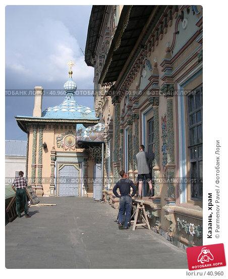 Казань, храм, фото № 40960, снято 9 августа 2004 г. (c) Parmenov Pavel / Фотобанк Лори