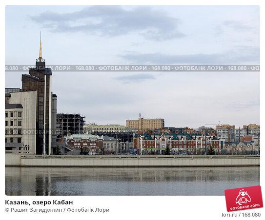 Казань, озеро Кабан, фото № 168080, снято 4 мая 2007 г. (c) Рашит Загидуллин / Фотобанк Лори