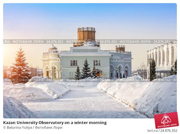 Купить «Kazan University Observatory on a winter morning», фото № 24876352, снято 8 марта 2012 г. (c) Baturina Yuliya / Фотобанк Лори