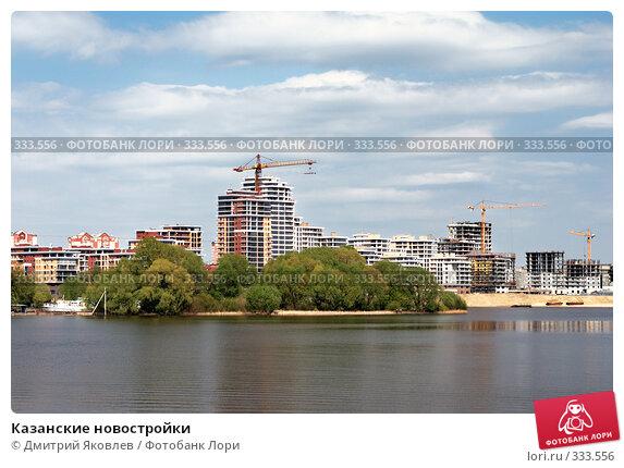 Казанские новостройки, фото № 333556, снято 10 мая 2008 г. (c) Дмитрий Яковлев / Фотобанк Лори