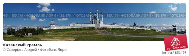 Казанский кремль, фото № 183176, снято 26 февраля 2017 г. (c) Скворцов Андрей / Фотобанк Лори