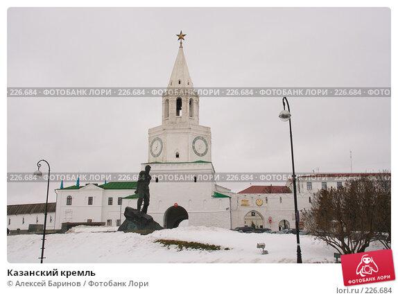 Казанский кремль, фото № 226684, снято 29 февраля 2008 г. (c) Алексей Баринов / Фотобанк Лори