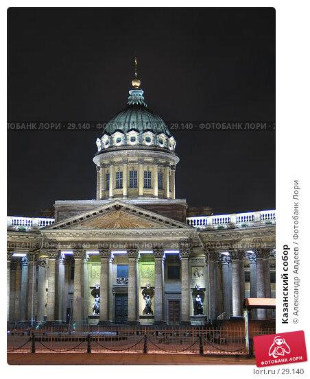 Казанский собор, фото № 29140, снято 22 апреля 2005 г. (c) Александр Авдеев / Фотобанк Лори