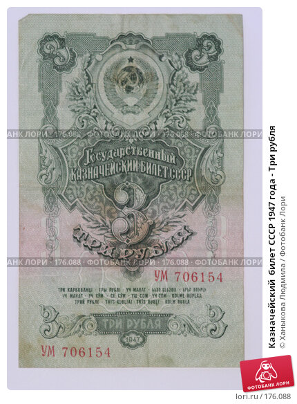 Казначейский  билет СССР 1947 года - Три рубля, фото № 176088, снято 15 января 2008 г. (c) Ханыкова Людмила / Фотобанк Лори