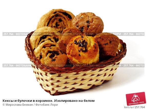 Кексы и булочки в корзинке. Изолировано на белом, фото № 257764, снято 11 декабря 2007 г. (c) Мирослава Безман / Фотобанк Лори