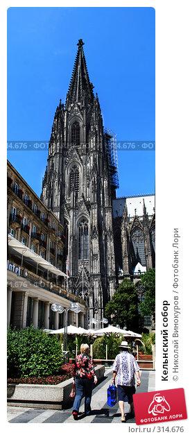 Купить «Кельнский собор», эксклюзивное фото № 314676, снято 18 июля 2006 г. (c) Николай Винокуров / Фотобанк Лори