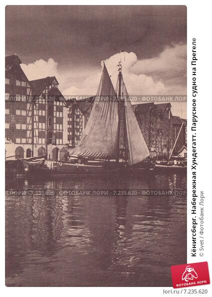 Кёнигсберг. Набережная Хундегатт. Парусное судно на Прегеле. Стоковое фото, фотограф Svet / Фотобанк Лори