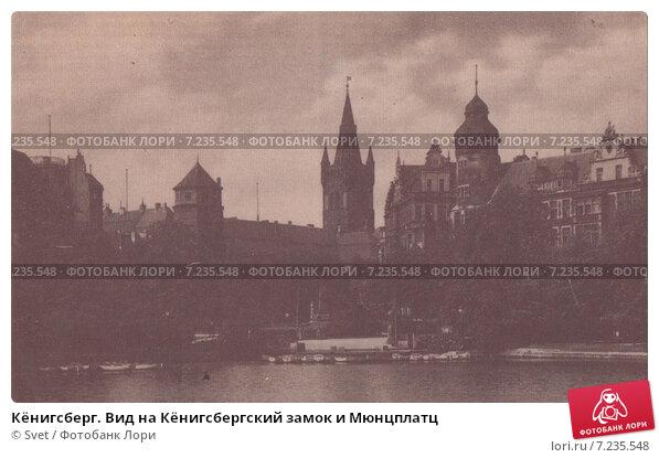 Кёнигсберг. Вид на Кёнигсбергский замок и Мюнцплатц. Стоковое фото, фотограф Svet / Фотобанк Лори