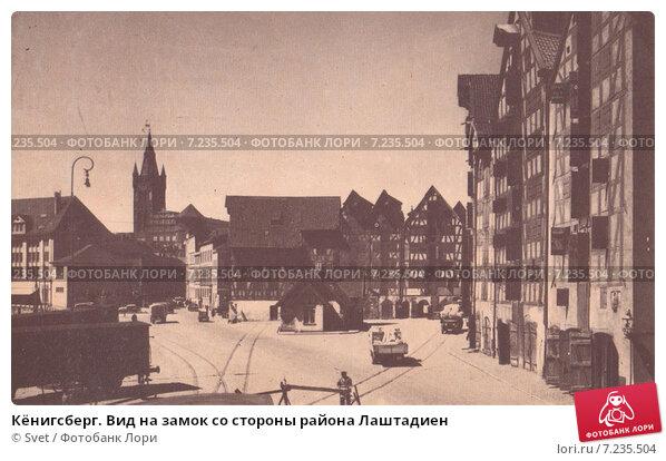 Кёнигсберг. Вид на замок со стороны района Лаштадиен. Стоковое фото, фотограф Svet / Фотобанк Лори