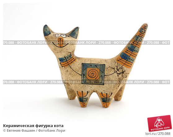 Керамическая фигурка кота, фото № 270088, снято 29 марта 2008 г. (c) Евгения Фашаян / Фотобанк Лори