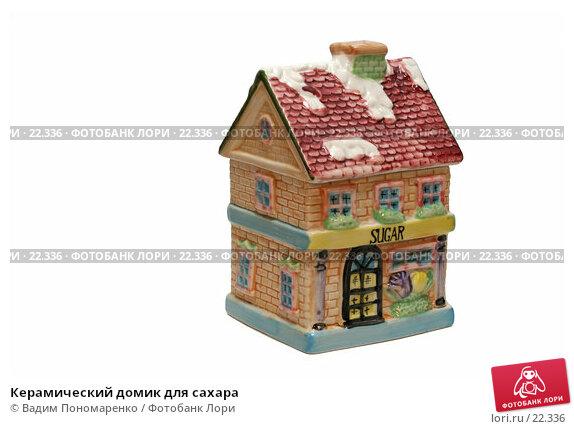 Керамический домик для сахара, фото № 22336, снято 3 марта 2007 г. (c) Вадим Пономаренко / Фотобанк Лори