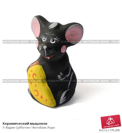 Керамический мышонок, фото № 176200, снято 18 января 2017 г. (c) Вадим Субботин / Фотобанк Лори