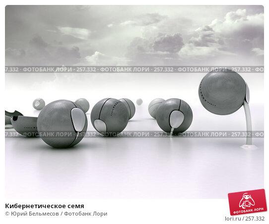 Кибернетическое семя, иллюстрация № 257332 (c) Юрий Бельмесов / Фотобанк Лори