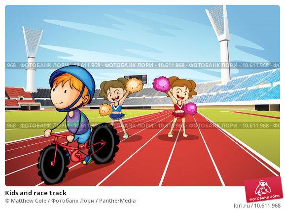 Kids and race track. Стоковая иллюстрация, иллюстратор Matthew Cole / PantherMedia / Фотобанк Лори