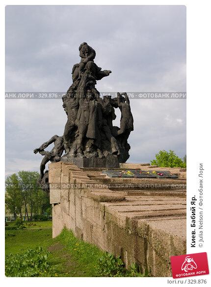 Купить «Киев. Бабий Яр.», фото № 329876, снято 3 мая 2008 г. (c) Julia Nelson / Фотобанк Лори