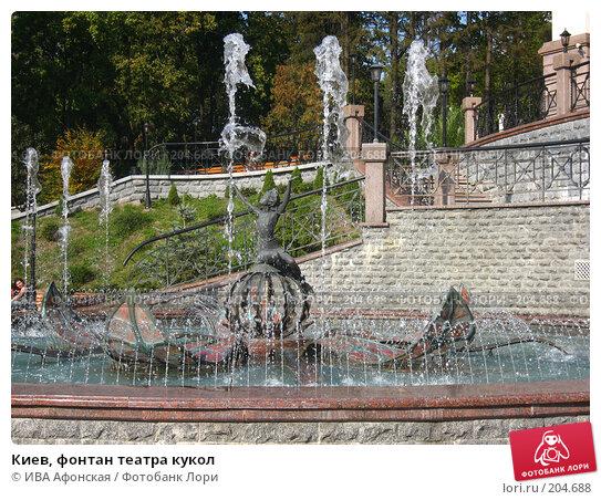 Киев, фонтан театра кукол, фото № 204688, снято 3 октября 2007 г. (c) ИВА Афонская / Фотобанк Лори