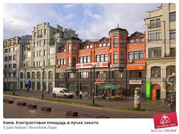 Киев. Контрактовая площадь в лучах заката, фото № 336604, снято 3 мая 2008 г. (c) Julia Nelson / Фотобанк Лори