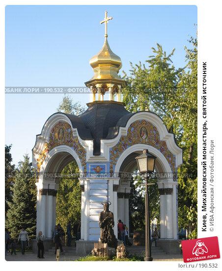 Купить «Киев, Михайловский монастырь, святой источник», фото № 190532, снято 1 октября 2007 г. (c) ИВА Афонская / Фотобанк Лори