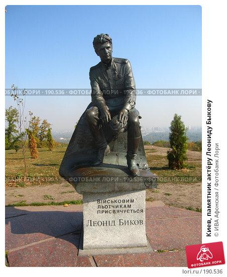 Киев, памятник актёру Леониду Быкову, фото № 190536, снято 3 октября 2007 г. (c) ИВА Афонская / Фотобанк Лори