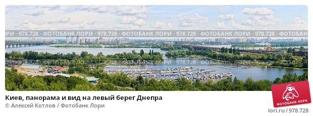 Киев, панорама и вид на левый берег Днепра (2009 год). Стоковое фото, фотограф Алексей Котлов / Фотобанк Лори