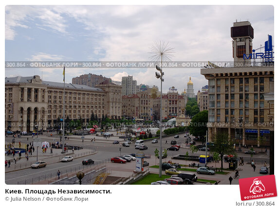 Киев. Площадь Независимости., фото № 300864, снято 2 мая 2008 г. (c) Julia Nelson / Фотобанк Лори