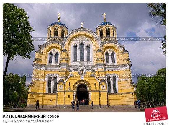 Киев. Владимирский  собор, фото № 295440, снято 3 мая 2008 г. (c) Julia Nelson / Фотобанк Лори