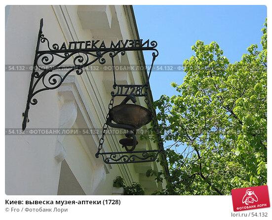 Киев: вывеска музея-аптеки (1728), фото № 54132, снято 1 мая 2004 г. (c) Fro / Фотобанк Лори