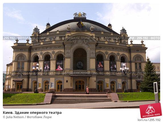Киев. Здание оперного театра, фото № 295192, снято 3 мая 2008 г. (c) Julia Nelson / Фотобанк Лори