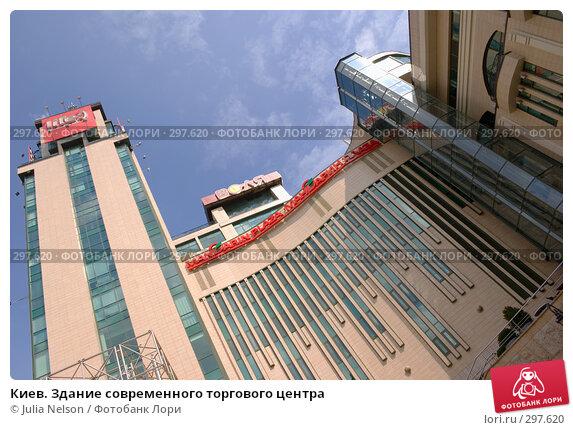 Киев. Здание современного торгового центра, фото № 297620, снято 1 мая 2008 г. (c) Julia Nelson / Фотобанк Лори