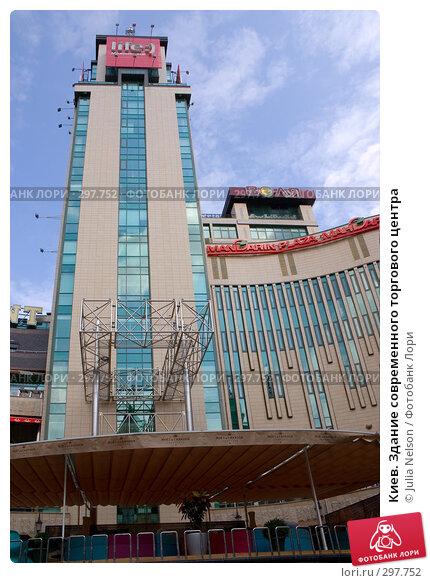 Киев. Здание современного торгового центра, фото № 297752, снято 1 мая 2008 г. (c) Julia Nelson / Фотобанк Лори