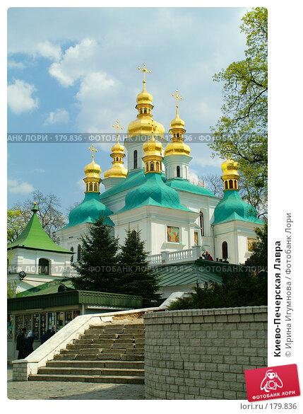 Киево-Печерская Лавра, фото № 179836, снято 30 мая 2006 г. (c) Ирина Игумнова / Фотобанк Лори