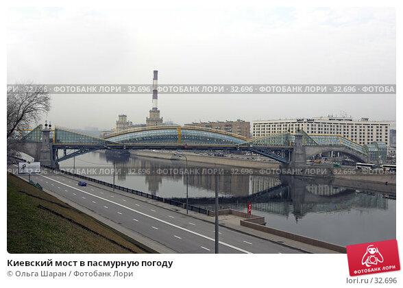 Киевский мост в пасмурную погоду, фото № 32696, снято 31 марта 2007 г. (c) Ольга Шаран / Фотобанк Лори